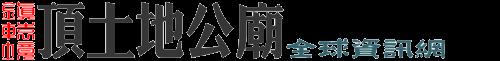 鎮轅境頂土地公廟全球資訊網